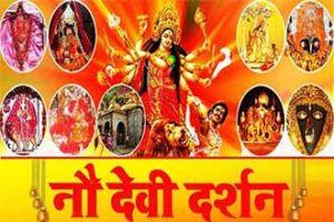 Nau Devi Yatra