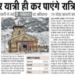 2000 pilgrims stay in Kedarnath