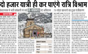 2000 pilgrims stay in Kedarnath