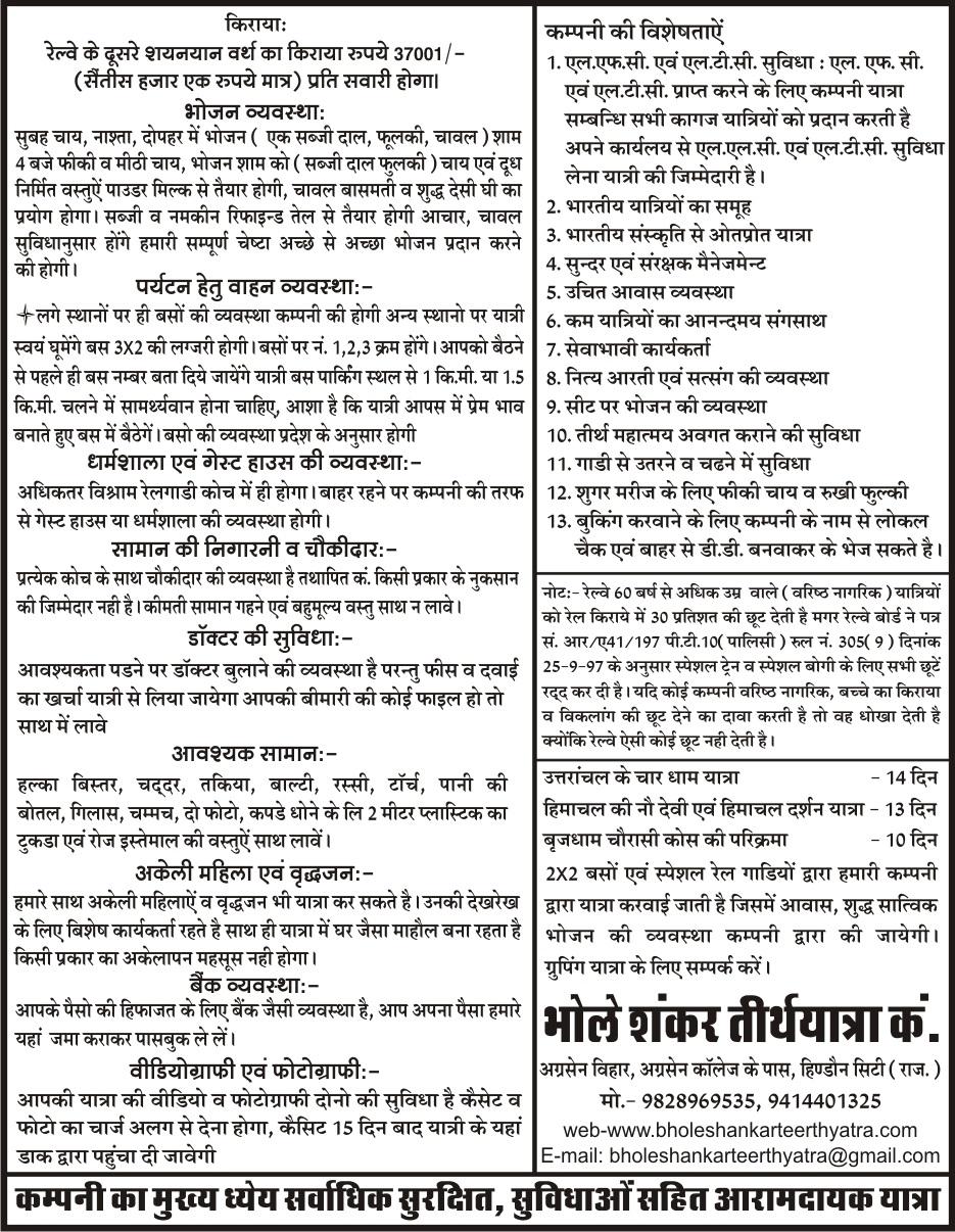 teen dham 11 jyotirlinga yatra package